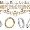 Wedding Ring Collection守護幸福的結婚戒指名牌系列