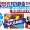哇靠!网路票选 2013最大的遗憾 X 2014新年新希望揭晓