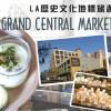 LA歷史文化地標旅遊景點 PART2-GRAND CENTRAL MARKET傳統市場