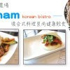 [CLOSED] Cham Korean Bistro 食材均來自有機農場 復合式料理崇尚健康輕食