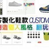 客製化鞋款CUSTOMIZED SHOES-創造個人風格 翻玩無敵色彩!