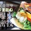 聖地牙哥必朝聖之美食—Phil's BBQ