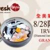 『鮮芋仙』全美第一家Irvine門市8/28隆重開幕!