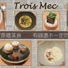 Trois Mec 趕緊上網買票嚐美食 有錢還不一定吃得到的美味