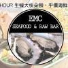 EMC Seafood & Raw Bar-平價海鮮美食天堂