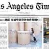 前進洛杉磯時報LA Times總部,專屬導遊帶你免費參觀!(上)