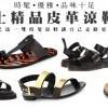 時髦 ‧ 優雅 ‧ 品味十足-男士精品皮革涼鞋款