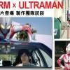 STATEFARM x ULTRAMAN 兩支廣告影片登場 製作團隊訪談