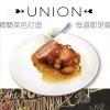 Union 重質不重量以精簡菜色打造 每道都是嘔心瀝血的創作