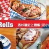 Lobster Rolls 企劃:洛杉磯史上最蝦!花小錢吃龍蝦