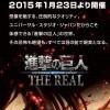 大阪Universal Studio將推出期間限定《進擊的巨人》主題設施