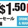 日本超市MITSUWA $1 SALE現場直播!!  (02/13 – 02/23)