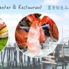 Pacific Fish Center & Restaurant 置身船屋品海鮮 各有不同風味