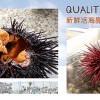 Quality Seafood 新鮮活海膽 挑逗你的味蕾