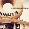L.A. Donuts 花樣甜甜圈 出走洛杉磯