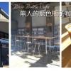 無咖不歡♥Blue Bottle Coffee – 無人的藍色瓶子咖啡廳