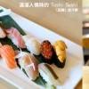 [記食] 滿滿人情味的Toshi Sushi