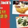 Kickback Jack's 新鮮食材越吃越健康 用心品嘗樂活料理