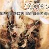 Cook's Tortas 融合傳統與新口味