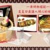 Hinotori 一串烤物搭配一杯冰啤酒 让人倾心的组合