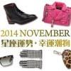 2014 NOVEMBER 星座運勢 V.S 幸運潮物