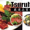 Tsuruhashi 日式烧烤美味重现