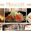 Abricott 充满浓厚的人文气息 品尝创意美味好惬意