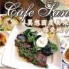 Café Santorini 异想国度美味探险 感受地中海创意新鲜味