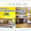 Yellow House Cafe 让身处异乡的游子感动怀念的料理