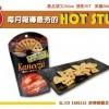 新品偵查﹣Glico Kaneeza 炭烤螃蟹芝士餅幹薄脆