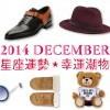 2014 DECEMBER 星座運勢 V.S 幸運潮物