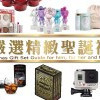 XMAS GIFT SET GUIDE FOR HER*給女士的嚴選精緻聖誕禮盒