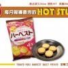 新品偵查﹣Tohato (Mini Harvest Sweet Potato) 甜薯口味迷你餅乾