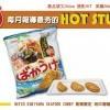 新品偵查﹣Befco Kuriyama seafood Curry 期間限定地中海咖喱海鮮風味