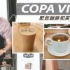 Copa Vida 堅信咖啡和茶是賦予生活力量的簡單工具