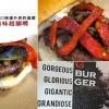 G Burger 多種特殊口味提升你的食慾 香辣滋味超涮嘴