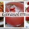 Girasol 在食材的基础上进行翻玩创意为菜肴最大特色