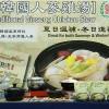 来自韩国的即食人参鸡汤在大华全面上市,15家分店试吃活动开启(12/20 – 21)