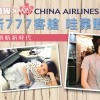 WACOW x CHINA AIRLINES 全新777客艙 哇靠體驗發表!
