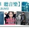 哇靠 听音乐!NEW ALBUMS 新华语专辑介绍
