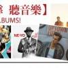 哇靠 聽音樂!NEW ALBUMS 新英語專輯介紹