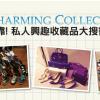 私人兴趣收藏品大搜密 Charming Collections [VOL.2]
