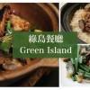 「綠島風味餐廳」顛覆傳統的港式茶餐廳