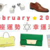 2015 February 星座運勢 V.S 幸運潮物
