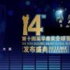【華鼎獎音樂滿意度】頒獎盛典於世博中心圓滿落幕