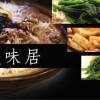 「美味居」朴实轻松的环境氛围 纯正的粤式料理