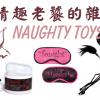哇靠!情人节特辑【情趣老饕的杂货店】Naughty Toys!