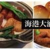 Sea Harbor Seafood Restaurant 海港大酒樓-即點即蒸的精緻港式點心茶樓