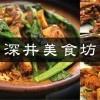 Sham Tseng BBQ Shop 深井美食坊 港式烧腊 街头平民美食的好滋味