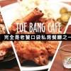 洛杉矶 吃货美食推荐 Toe Bang Cafe 神秘韩式料理